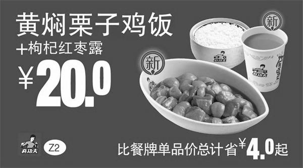 真功夫优惠券Z2:黄焖栗子鸡饭+枸杞红枣露 优惠价20元 省4元