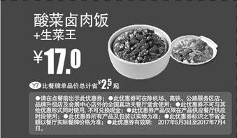 真功夫优惠券Y7:酸菜卤肉饭+生菜王 优惠价17元