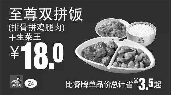 真功夫优惠券Z4:至尊双拼饭(排骨拼鸡腿肉)+生菜王 优惠价18元 省3.5元