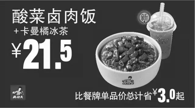 真功夫优惠券:酸菜卤肉饭+卡曼橘冰茶 优惠价21.5元 省3元